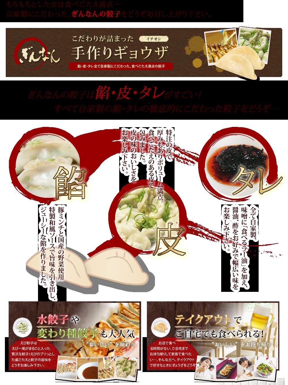 タレ 手作り の 餃子